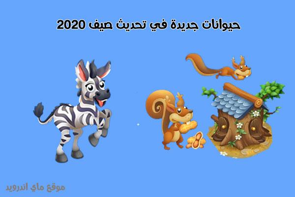 الحيوانات الجديدة في تحديث هاي داي 2020