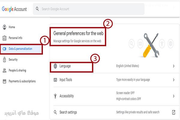 كيف أجعل منصة Google Classroom باللغة العربية ؟