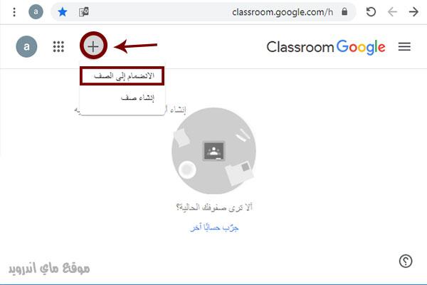 الانضمام الى صف في google classroom