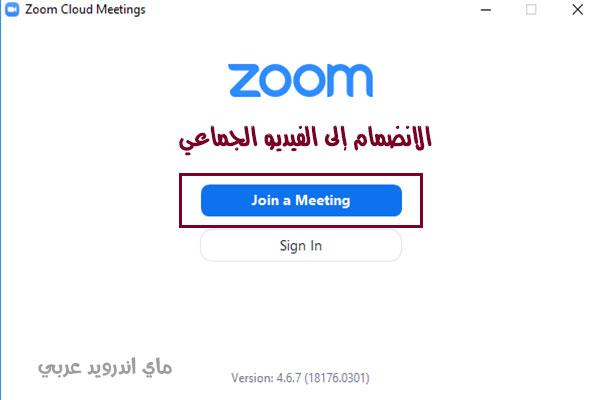 الانضمام الى اللقاء الجماعي من خلال برنامج زوم للكمبيوتر