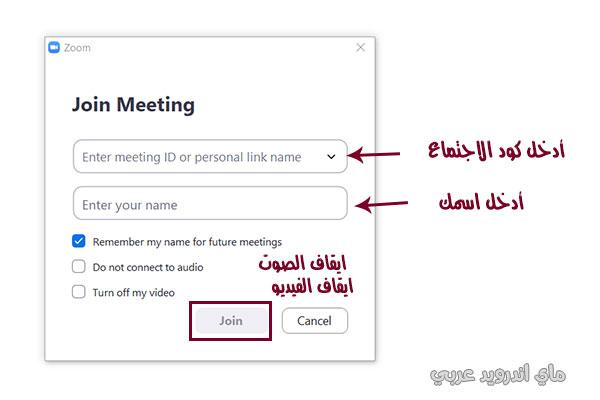 أدخل الكود للانضمام الى الاجتماع في برنامج زووم للكمبيوتر