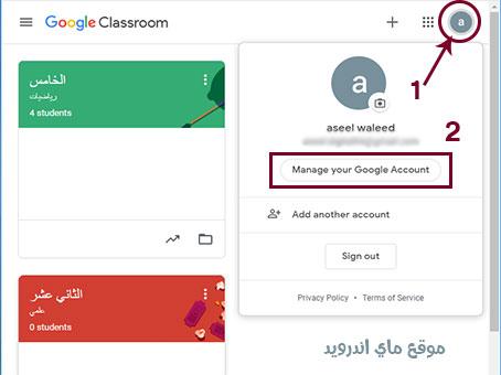 اختر ادارة جساب جوجل للجصول على قوقل كلاس روم للكمبيوتر عربي
