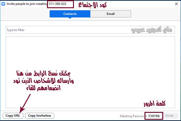 دعوة اشخاص للاجتماع في برنامج زوم شرح بالعربي للكمبيوتر