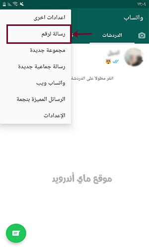 امكانية ارسال رسالة لرقم غير محفوظ في whatsapp+4