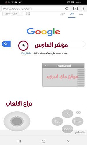 مؤشر الماوس وذراع اللعب في متصفح بوفين برو للاندرويد