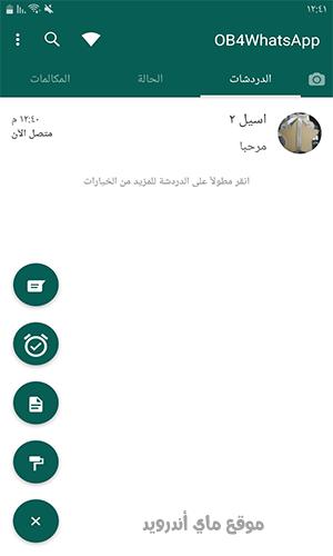 تحميل whatsapp+4 الاخضر للمطور عمر باذيب