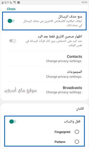 منع حذف الرسائل وقفل الواتساب بعد تنزيل GBwhatsapp pro