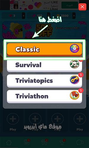 اختر نوع اللعب بعد تحميل لعبة Trivia Crake للاندرويد