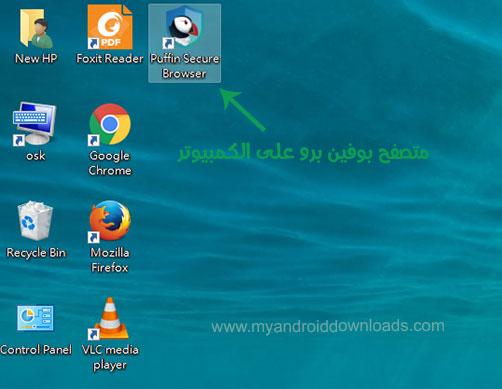 تحميل puffin browser pro للكمبيوتر مجانا
