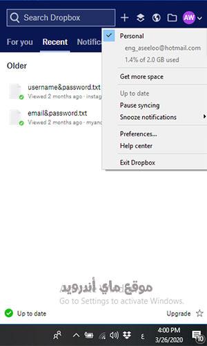 القائمة الجانبية في برنامج دروب بوكس للكمبيوتر apk