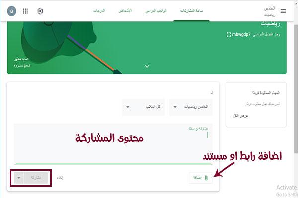 مشاركة محتوى دراسي مع الطلاب من خلال منصة جوجل كلاس روم عربي