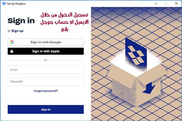 تسجيل الدخول في Dropbox عربي