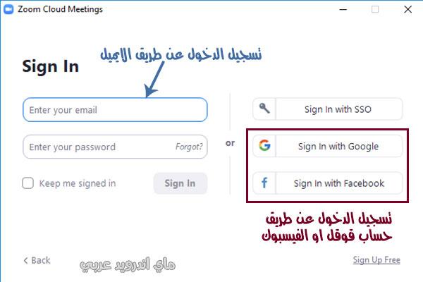 طرق تسجيل الدخول إلى برنامج زوم كلاود ميتنج للكمبيوتر
