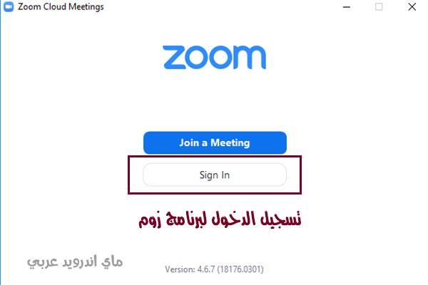 تسجيل الدخول إلى برنامج zoom meetings للكمبيوتر مجانا