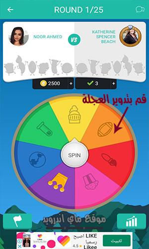 قم بتدوير العجلة لتحديد نوع السؤال الموجه اليك في لعبة تريفيا كراك