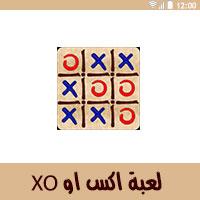 تحميل لعبة اكس او XO للجوال