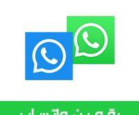تحميل واتس اب رقمين لتشغيل حسابين واتس اب للاندرويد على جهاز واحد 2+Whatsapp