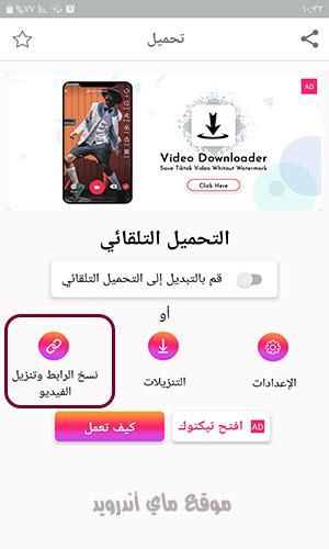 اختر من الواجهة الرئيسية للبرنامج Video Downloader نسخ الرابط وتنزيل الفيديو