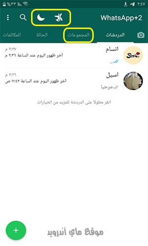 الصفحة الرئيسية في الواتس الازرق whatsapp azrak