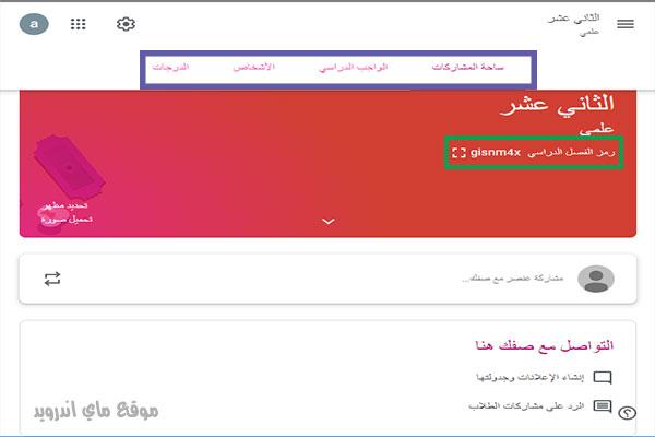 الصف الذي قمت بانشاءه بعد تحميل google classroom عربي للكمبيوتر