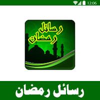 رسائل رمضان 2020