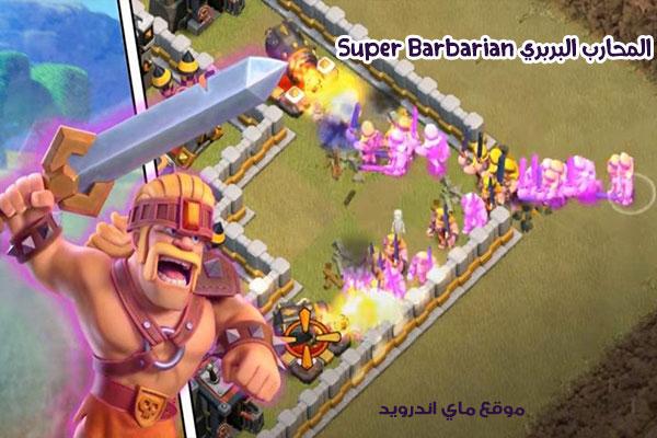 المحارب البربري في تحديث السوبر توربس الجديد