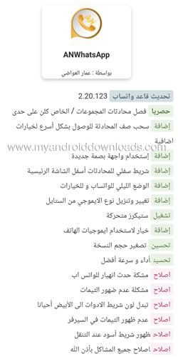 واتساب عمار العواضي نسخته العاشره