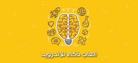 تحميل العاب ذكاء للاندرويد 2020 جديدة ومجانية افضل 6 العاب ذكاء و تحدي ذهني للاندرويد