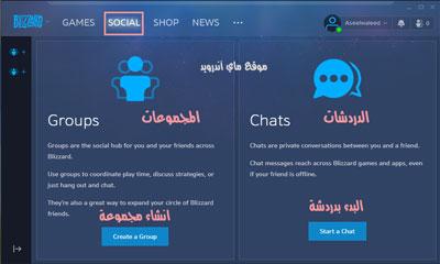 التواصل والدردشة مع الاصدقاء في blizzard app