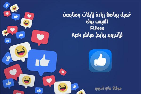 تحميل برنامج flikes لزيادة اللايكات والمتابعين في الفيس بوك