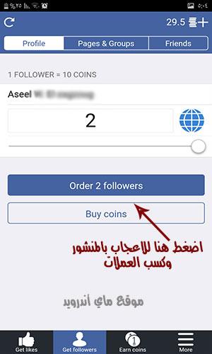 طريقة الحصول على متابعين عى الفيسبوك من خلال برنامج flikes