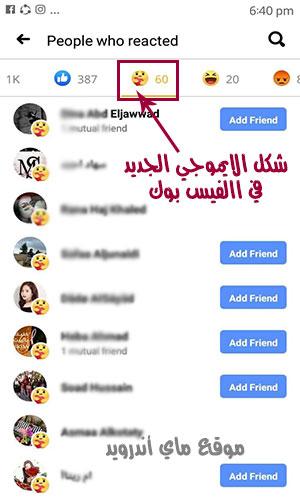 تحديث فيسبوك للشكل الجديد تحديث فيسبوك 2020