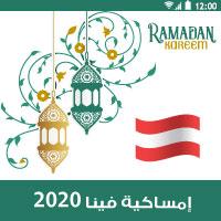 تحميل امساكية رمضان 2020 النمسا فينا تقويم 1441 موعد الامساك والافطار
