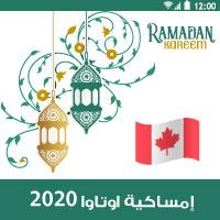امساكية رمضان 2020 كندا اوتاوا موعد الامساك والافطار تقويم 1441
