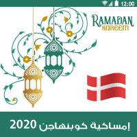 امساكية رمضان 2020 الدنمارك كوبنهاجن تقويم رمضان 1441 تقويم 2020