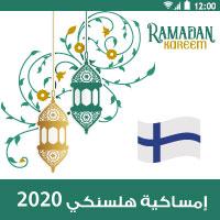 امساكية رمضان 2020 فنلندا هلسنكي تقويم رمضان 1441 تقويم 2020