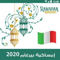 امساكية رمضان 2020 ايطاليا بيرغاموموعد الامساك والافطار 1441