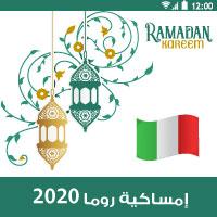 امساكية رمضان 2020 ايطاليا ميلان موعد الامساك والافطار 1441 تقويم رمضان 2020