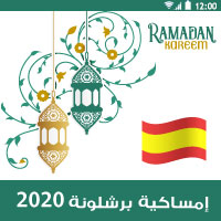 امساكية رمضان 2020 اسبانيا برشلونة تقويم رمضان 1441