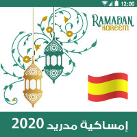 امساكية رمضان 2020 اسبانيا مدريد