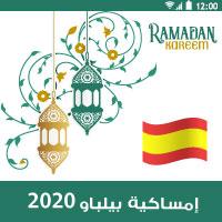 امساكية رمضان 2020 اسبانيا بلباو موعد الامساك والافطار 1441