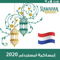 امساكية رمضان 2020 هولندا امستردام موعد الامساك والافطار تقويم 1441