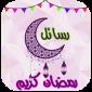 اجمل رسائل رمضان 2020 للتهنئة بمناسبة شهر رمضان