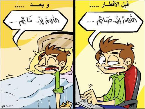 رسائل رمضان مضحكة للاصدقاء