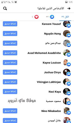 لايكات من حسابات مختلفة في برنامج اف لايكس لزيادة لايكات الفيس