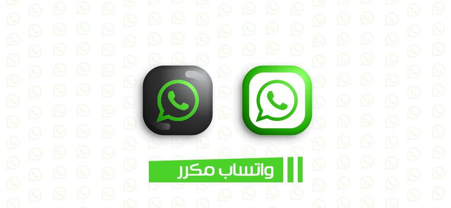 تحميل برنامج واتساب مكرر للاندرويد لتشغيل حسابين واتساب على جهاز واحد