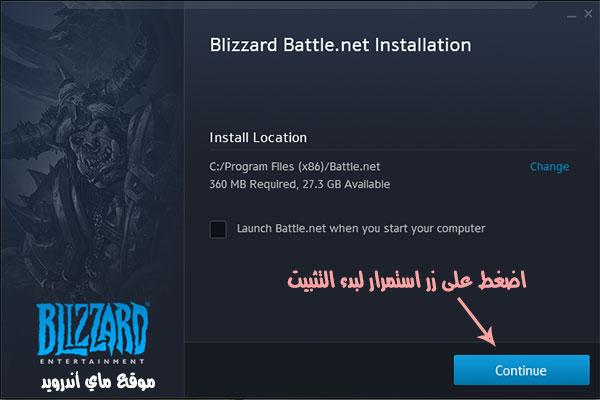 اضغط على زر الاستمرار لبدء تثبيت برنامج Battle.net بعد تحميل برنامج blizzard
