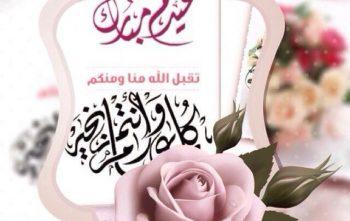 بطاقات معايدة للعيد