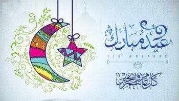 بطاقات تهنئة بالعيد السعيد