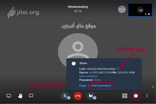 مشاركة رابط الفيديو الجماعي من خلال jitsi meet pc app